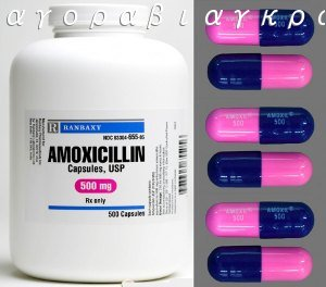 Αγορα Αμοξιλ Ελλάδα Αθήνα